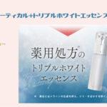 ホワイトシューティカル+トリプルホワイトエッセンスの成分は?敏感肌にも優しいシミ・くすみ対策!