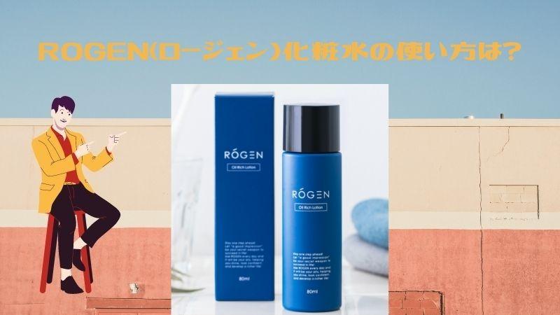 ROGEN(ロージェン)化粧水の使い方は?簡単時短のスキンケア!【メンズコスメ】