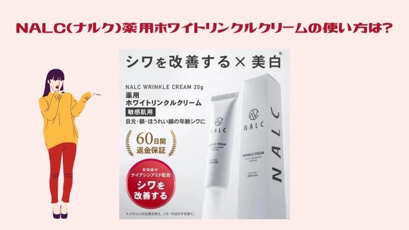 NALC(ナルク)薬用ホワイトリンクルクリームの使い方は?シワや美白に効果あり!